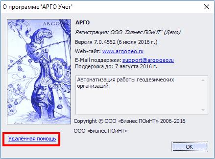 QIP Shot - Screen 090