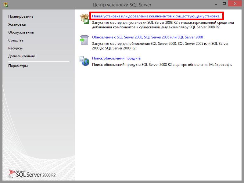 Самостоятельная установка Microsoft SQL Server 2008 R2