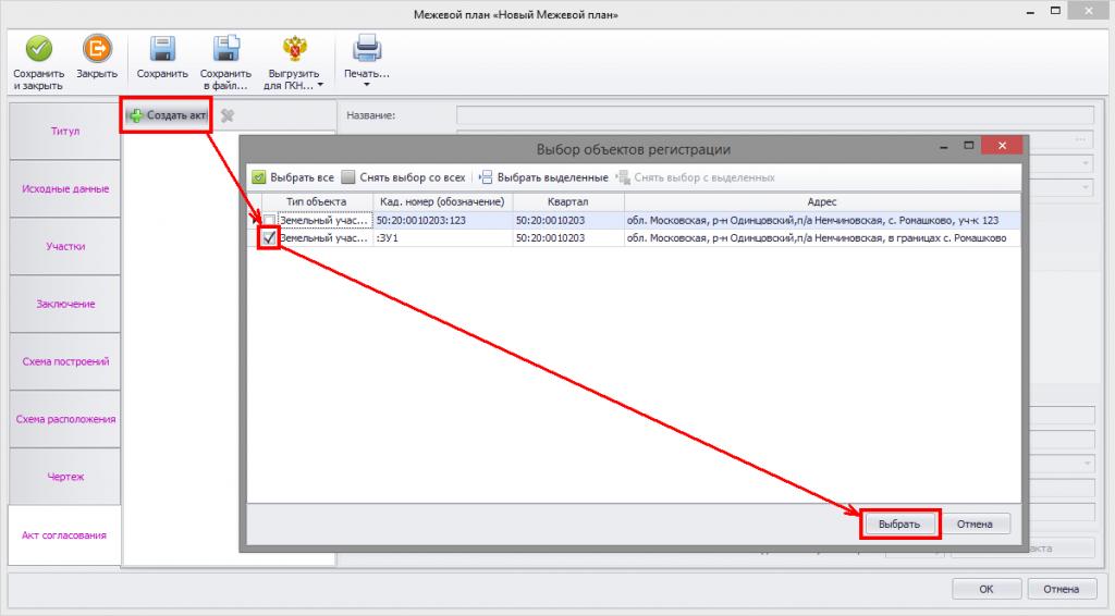 Как создать xml файл межевого плана