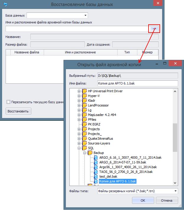 Программа Для Открытия Файлов Bak