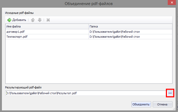 Чем сшить pdf файлы в один 258